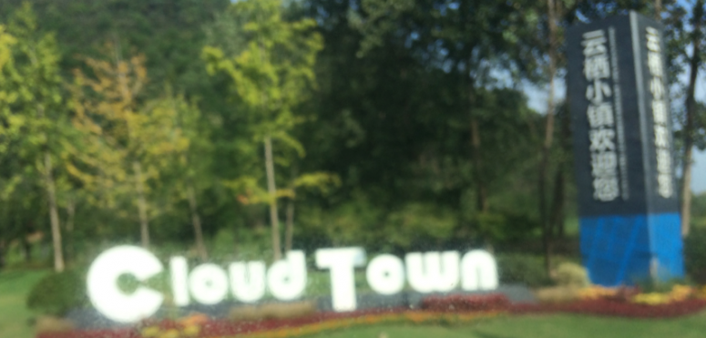 Greetings from Cloud Town – Alibaba Computing Conference 2018